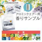 アロミックエアー 香りサンプル  全18種 ※ネコポスでお届け アロミックエアー/オイル/ディフューザー/アロマ/サンプル