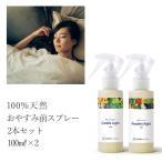 Aroma spray arsp goodnight set