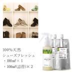 Aroma spray arsp shoesfr100 eco