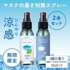 Aroma spray mask15set