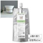 100%天然 コンパクトアロマディフューザー アロミックミニ forシリーズ6種 詰替用70ml