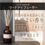 アロマディフューザー リードディフューザー アロマ スティック Aroma tree アロマ 精油 天然100%