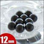 ブラックオニキス (縞瑪瑙) 12mm玉 【天然石 パワーストーン ビーズ 粒売り 鑑別済み】