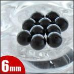 ブラックオニキス (縞瑪瑙) 6mm玉 天然石 パワーストーン ビーズ 粒売り 鑑別済