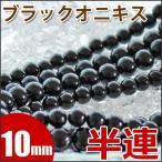 ブラックオニキス 10mm玉 半連 19玉 【天然石 パワーストーン ビーズ 半連売り 鑑別済み】