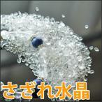 寶石裸石, 裸石 - さざれ水晶 100g (現在大粒)【浄化用サザレ水晶】【 天然石 パワーストーン ビーズ 】【 卸 問屋 激安 %OFF sale 】