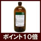 ■ポイント10倍■有機 サンダルウッド・オーストラリア 精油 1000ml 生活の木 ORG精油