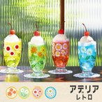 日本製 アデリアレトロ 台付きグラス おしゃれ かわいい 花 パフェグラス 世界一受けたい授業[SMitem]