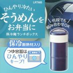 お弁当箱 ランチボックス 男性 麺 そうめん うどん 保冷麺ランチBOX LRTM8 スケーター 男性