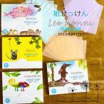 レオ・レオニ 紙せっけん いい香り 持ち運び 携帯用 ペーパーソープ 紙石鹸 日本製 メール便