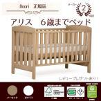 ブーリ BOORI アリス 6歳までベッド ベビーベッド 高級 木製 おしゃれ