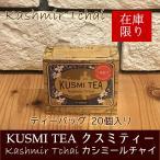 KUSMI TEA クスミティー アイスティ セット ティーバッグ 24個入り 香る紅茶 高級 紅茶 お試し ギフト プレゼント