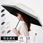 日傘 完全遮光 折りたたみ 傘 かさ 遮光率 100% UVカット 99.9% 紫外線対策 UV対策 晴雨兼用 レディース 裾花柄 ボーダー柄 プロバンス柄