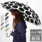 傘 レディース 長傘 おしゃれ 雨傘 あじさい柄/リボン柄/ストライプ柄