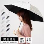 日傘 完全遮光 晴雨兼用 日傘 長傘 裾ボーダー柄/裾花柄