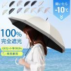 日傘 長傘 レディース 完全遮光 軽量 雨晴兼用  バード アイボリー