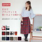 ぽかぽかオーバースカート 全11種類 ゆうメール送料無料 ふわふわ 着る毛布