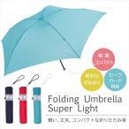 雨傘 レディース ブランド かさ 折りたたみ レディース 日がさ 雨晴両用 日よけ