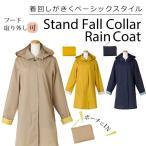 レインコート ステンカラーコート レディース スプリングコート はっすい加工 母の日 レインコート はっ水 折りたたみ 雨の日 プレゼント 女性