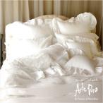 ベッドカバー シングル セミダブル アルテプラ ホワイトドリーム 掛け布団カバー
