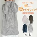 ショッピングルームウェア ルームウェア モコモコ ワンピース レディース 着る毛布 長袖 冬 前開き 【ふわもこワンピース】