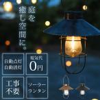 LED ランタン ソーラー 屋外 防水 LEDソーラーランタン キャンプ アウトドア おしゃれ ガーデニング 庭