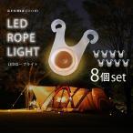 【レビュー特典★550円割引】テントライト ロープライト LED LEDテントロープライト 8個セット ガイロープライト テント用品 タイムセール