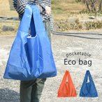 エコバッグ ショッピングバッグ コンパクト 携帯レジバッグ