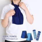 ひんやりタオル 冷却 タオル  冷感タオル  冷却 タオル ひんやり クールタオル