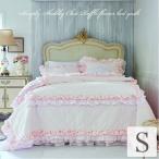 ベッドカバー ベッドキルト シングル シンプリーシャビーシック ラッフルフラワー  ピンク