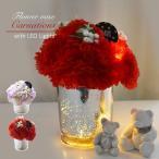 母の日 ギフト フラワーライト フラワーギフト カーネーション 造花 LED 母の日 電池式 贈り物 女性