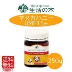 生活の木 マヌカハニー UMF15+ 250g 純粋蜂蜜