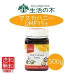 生活の木 マヌカハニー UMF15+ 500g 純粋蜂蜜