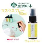生活の木 マスクスプレー ティートゥリー 50ml 花粉症対策グッズ 予防 人気