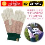 手袋 タッチグローブ ボーダー スマホ対応 日本製 あったかアイテム