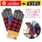 手袋 おしゃれ タッチグローブ チェック スマホ対応 日本製 あったかアイテム
