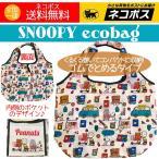 エコバッグ スヌーピー かわいい ショッピング柄 買い物 バッグ くるくる丸めてゴムでとめるタイプ 送料無料