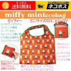 ミニサイズ エコバッグ ミッフィー キャロット オレンジ ミニショッピングバッグ 小さめ miffy グッズ