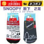 ショッピングソックス スヌーピー 靴下 ショートソックス レディース 女性用(22-24cm) 2足セット