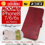 ムーミン iPhone8 7 6 6Sケース ソウガラ ネイビー