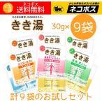 きき湯 入浴剤 炭酸 バスクリン 薬用入浴剤 9袋 送料無料