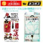 抗菌マスクケース ディズニー 3ポケット 立体4層構造マスク 8枚 日本製