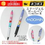 ボールペン ムーミン エナージェルボールペン 黒 2本(各1本)日本製 人気キャラクター
