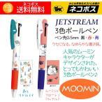 3色ボールペン ムーミン ジェットストリーム 人気 新柄 ボールペン 2本 JETSTREAM 送料無料
