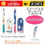 ボールペン ムーミン エナージェルボールペン リトルミイと森 ムーミンとフローレン 黒 2本(各1本)日本製