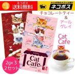 ねこ紅茶 アールグレイ チョコレートティー ティーバッグ ネコ キャットカフェ 2種類 送料無料