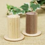 天然木のアロマディフューザー アロマウッド 木製台座付き (2個セット)