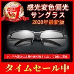 サングラス メンズ 偏光 調光 UVカット おしゃれ ドライブ スポーツ 紫外線カット 釣り 運転 送料無料