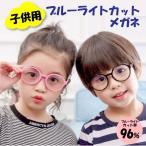 ブルーライト カット メガネ こども用 キッズブルーライトブロッキングメガネソフトコンピューターゲームメガネフレーム女の子用男の子年齢3-12歳 子供