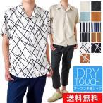 シャツ メンズ オープンシャツ 開襟シャツ 半袖シャツ DRYタッチ総柄プリント 送料無料 通販Y